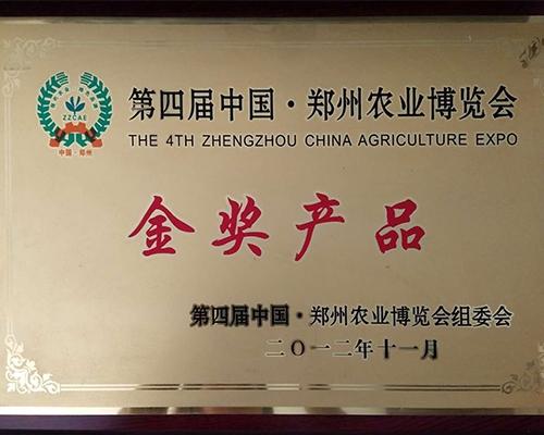 郑州农业博览会金奖