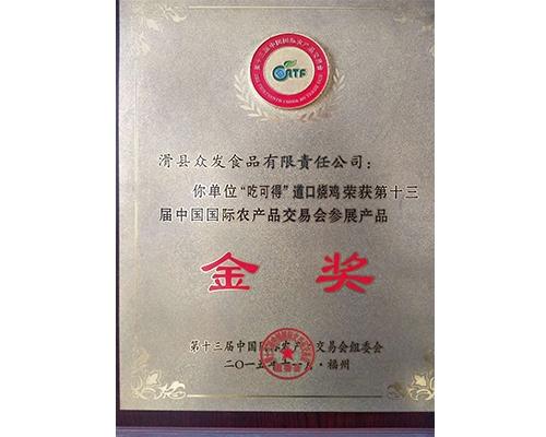 第十三届中国国际农产品交易会参展金奖
